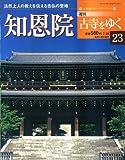 週刊古寺をゆく 23(知恩院)