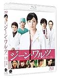 ジーン・ワルツ [Blu-ray]