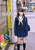 凌辱された美少女女子校生〜いつも気になっていたあの子を犯したい〜ゆい / 宇宙企画 [DVD]
