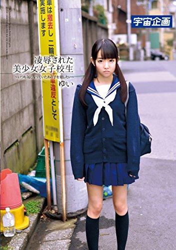 凌辱された美少女女子校生~いつも気になっていたあの子を犯したい~ゆい / 宇宙企画 [DVD]