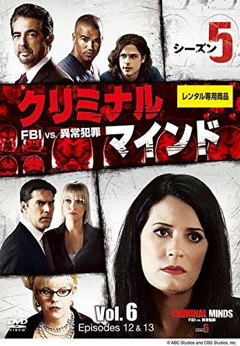 クリミナル・マインド FBI vs. 異常犯罪 シーズン5 Vol.6(EPISODE12、EPISODE13)