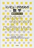 コンピュータのための数学―論理的アプローチ