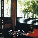 CAFE MEKONG (カフェ・メコン)