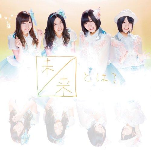 未来とは? (CD+DVD) (Type-D) (初回生産限定盤)