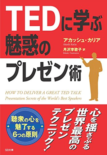 TEDに学ぶ魅惑のプレゼン術 (SB文庫)