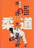 柔道 技の大百科〈3〉捨身技・返技・大内刈・小内刈・組み手