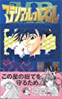 マテリアル・パズル 第16巻 2006年07月22日発売
