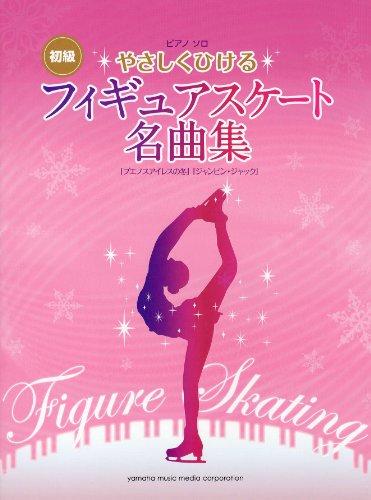 ピアノソロ やさしくひける  フィギュアスケート名曲集 「ブエノスアイレスの冬」「ジャンピン・ジャック」