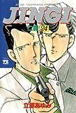 JINGI(仁義) 24 (ヤングチャンピオン・コミックス)