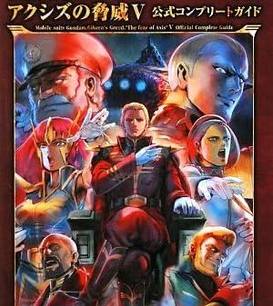 機動戦士ガンダム ギレンの野望 アクシズの脅威V 公式コンプリートガイド (BANDAI NAMCO Games Books 22)