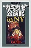 """""""カミカゼ""""公演記in NY―The winds of god"""