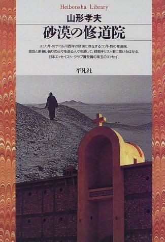 砂漠の修道院