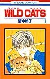WILD CATS 1 (1) (花とゆめCOMICS)