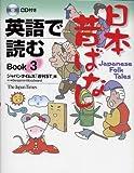 英語で読む日本昔ばなし (Book3)
