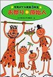 お祭り原始人―元気がでる童話3年生 (元気がでる童話 (3年生))