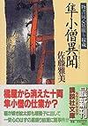 隼小僧異聞 物書同心居眠り紋蔵 (講談社文庫)