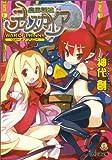 魔界戦記ディスガイア WAR OF PRINNY (ファミ通文庫 M 10-1-10 SPECIAL STORY)