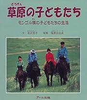 草原の子どもたち―モンゴル族の子どもたちの生活