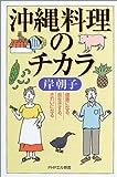 沖縄料理のチカラ—健康になる、長生きする、きれいになる