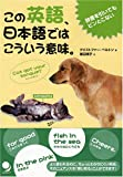 この英語、日本語ではこういう意味。