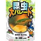 自然はともだちシリーズ 昆虫大パレード2 [DVD]