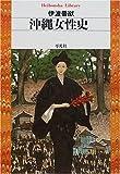 沖縄女性史 (平凡社ライブラリー)