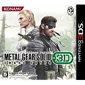 メタルギア ソリッド スネークイーター 3D - 3DS