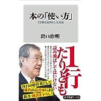 Amazon.co.jp: 本の「使い方」 1万冊を血肉にした方法 (角川oneテーマ21) eBook: 出口 治明: Kindleストア