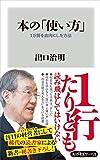 本の「使い方」 1万冊を血肉にした方法 (角川oneテーマ21)