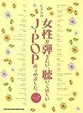 ピアノソロ 女性が弾きたい聴いてほしい J-POPあつめました。 Vol.2 (ピアノ・ソロ)