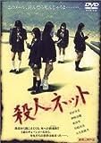 殺人ネット [DVD] (商品イメージ)