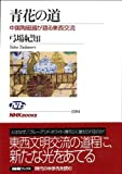 【バーゲンブック】 青花の道-中国陶磁器が語る東西交流
