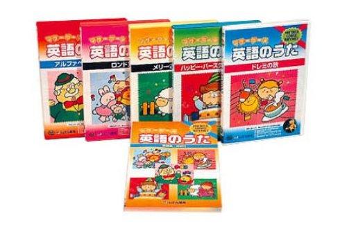 DVDマザーグース英語のうた (5巻セット)