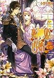 死神姫の再婚 -微笑みと赦しの聖者- (B's‐LOG文庫)