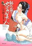 熟れ盛り大江戸美人 (〈昭和の絵師〉シリーズ—ケン月影作品 (3))