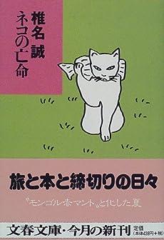 ネコの亡命 (文春文庫)