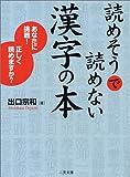読めそうで読めない漢字の本—あなたに挑戦!正しく読めますか? (二見文庫) (二見文庫)