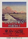 YASUJI東京 (ちくま文庫)