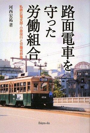 路面電車を守った労働組合