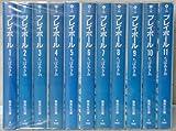 プレイボール 全11巻完結 (文庫版)(集英社文庫) [マーケットプレイス コミックセット]
