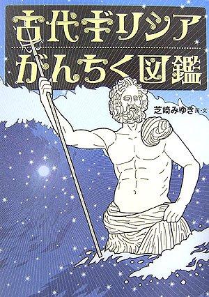 古代ギリシアがんちく図鑑