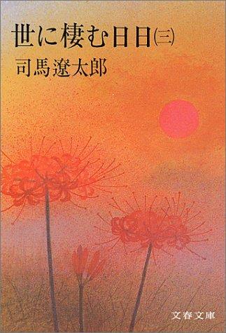 世に棲む日日 (3)