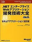 .NETエンタープライズWebアプリケーション開発技術大全〈Vol.4〉セキュアアプリケーション設計編 (マイクロソフトコンサルティングサービステクニカルリファレンスシリーズ―Microsoft.net)
