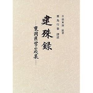 建殊録—東洞医学の成果 (叢書 日本漢方の古典)