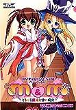 M&M 〓とろける魔法と甘い呪文〓