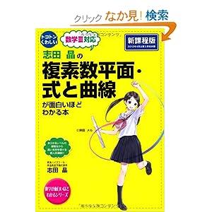 志田晶の 複素数平面・式と曲線が面白いほどわかる本 (数学が面白いほどわかるシリーズ) | 志田