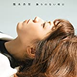 飾りのない明日(TYPE-A)(CD+DVD)