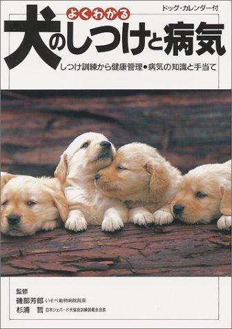 よくわかる犬のしつけと病気