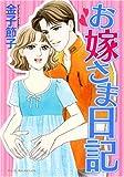 お嫁さま日記 (A.L.C.SELECTION / 金子 節子 のシリーズ情報を見る