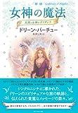 新版 女神の魔法---天使と女神のガイダンス
